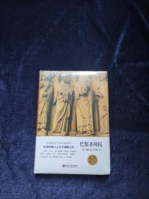 巴黎圣母院 [法]雨果  著;李玉民  译 中国文联出版社(未拆封)