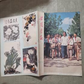 安徽画报(1979年6)