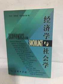 经济学与社会学:研究范围的重新界定:与经济学家和社会学家的对话