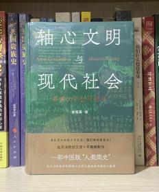 轴心文明与现代社会:探索大历史的结构(全新塑封)
