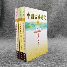 特惠·台湾万卷楼版  陈友冰《中国古典诗文》(全三册)