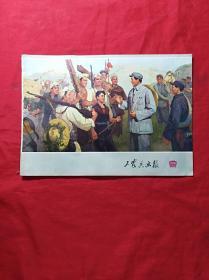 工农兵画报1972年(15一16)(16开)