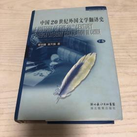 中国20世纪外国文学翻译史(下)中华翻译研究丛书第二辑