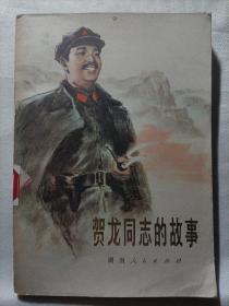 贺龙同志的故事  1978年