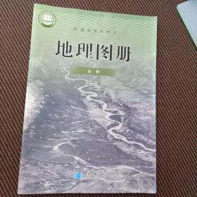 地理图册必修第一册