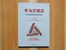 华为营销法 铁三角营销模型与饱和攻击战术