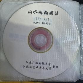 山水画构图法 vcd 光盘20张全