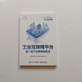 国之重器出版工程工业互联网平台新一轮产业竞争制高点