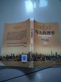 伟大的博弈:华尔街金融帝国的崛起(1653-2011)   原版二手