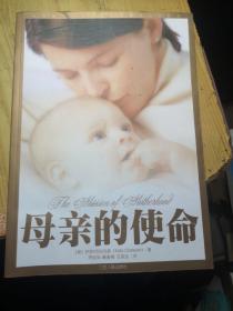 母亲的使命