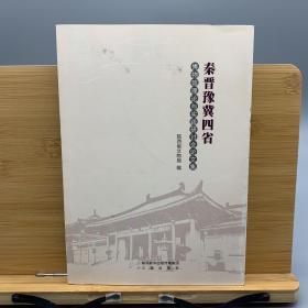 秦晋豫冀四省博物馆理论与实践研讨会论文集