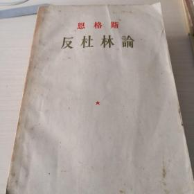 恩格斯  反杜林论(1957版);1—3—7