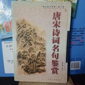 唐宋诗词名句鉴赏——双色图文经典(第二辑)