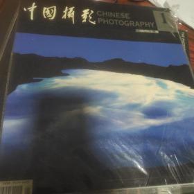中国摄影 2004.1