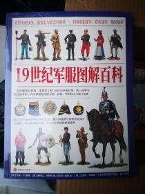 19世纪军服图解百科(16开彩印,未开封)