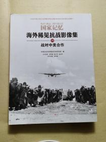 国家记忆:海外稀见抗战影像集 四 :战时中美合作