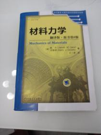 材料力学(翻译版·原书第8版)