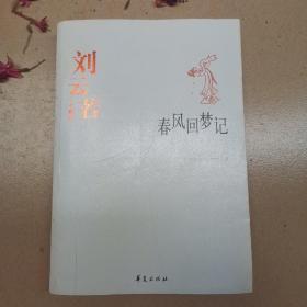 春风回梦记:中国现代文学百家