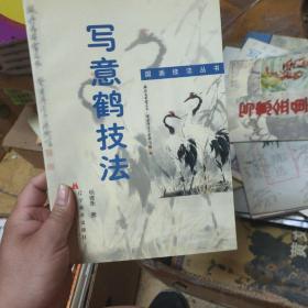 写意鹤技法