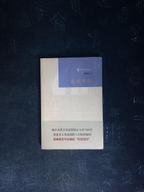 瓷器春秋(陈重远说琉璃厂)
