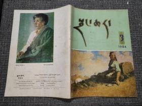 章恰尔(试刊) 1984年第3期 总第14期