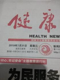 健康报2019.7.31
