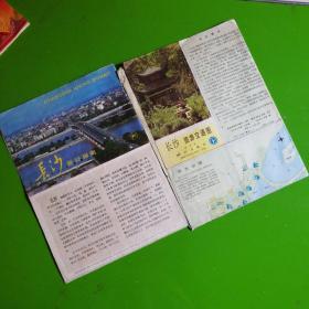 长沙旅行指南+长沙旅游交通图