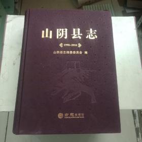 山阴县志(1998-2016)