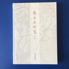 齐白石研究 第一辑 北京画院编 广西美术出版社