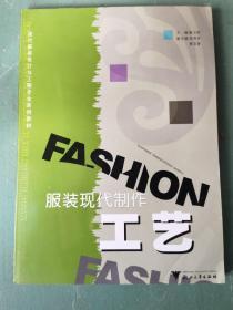 服装现代制作工艺/现代服装设计与工程专业系列教材