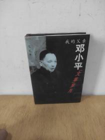 我的父亲邓小平文革岁月