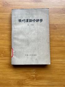 现代汉语修辞学