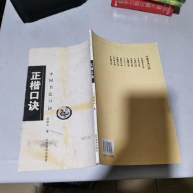 中国书法口诀:正楷口诀
