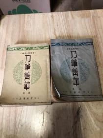 1947年刀笔箐华正集续集两册,叙状,打官司,品如图