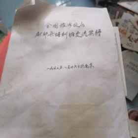 全国旅游饭店厨师长培训班交流菜谱
