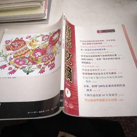 新华文摘2018.5