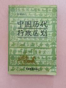 中国历代行政区划【1991年1版1印】