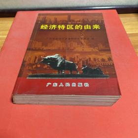 广东文史资料.第八十五辑.经济特区的由来