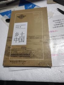 乡土中国-全品未拆封-2.8元