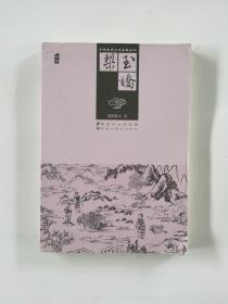 中国古典文学名著丛书:玉娇梨(插图)