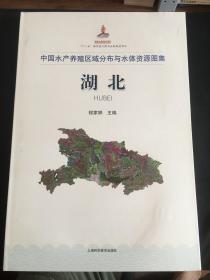 中国水产养殖区域分布与水体资源图集:湖北