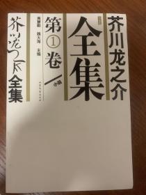 芥川龙之介全集 第1卷