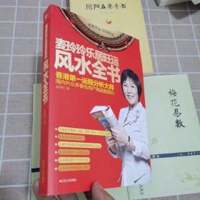 麦玲玲乐居旺运风水全书(香港第一运程分析大师)