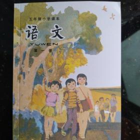 怀旧-七零八零年代 小学语文课本(第一册)