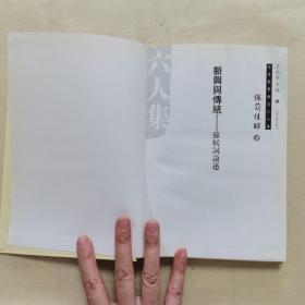 新兴与传统:苏轼词论述 注:前言部分有铅笔划痕,介意慎拍