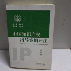 中国知识产权指导案例评注(第4辑)