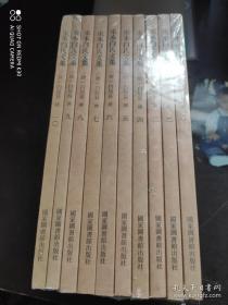一千多年的古本 (宋本白氏文集(套装全十册)国家图书馆根据 古本 影印 南开古籍书店货号75