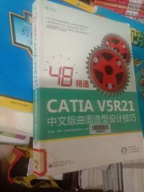 48小时精通CATIA V5R21中文版曲面造型设计技巧