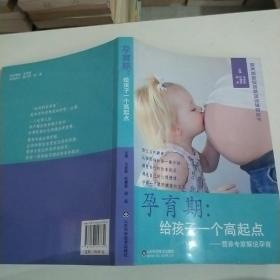 营养师职业资格培训辅导用书·孕育期:给孩子一个高起点(营养专家解说孕育)