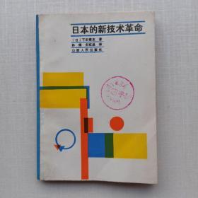 一版一印《日本新技术革命》